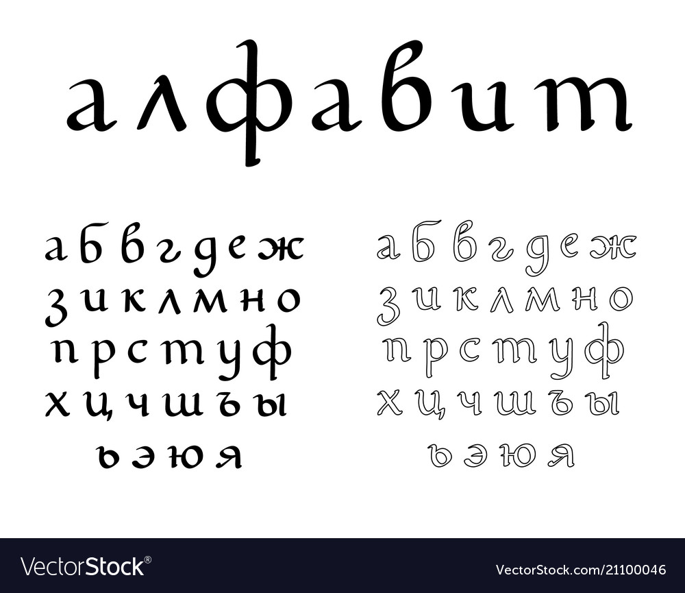 Hand drawn lettering set of russian