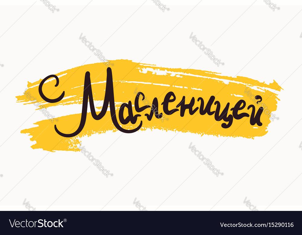 Shrovetide lettering for banner vector image