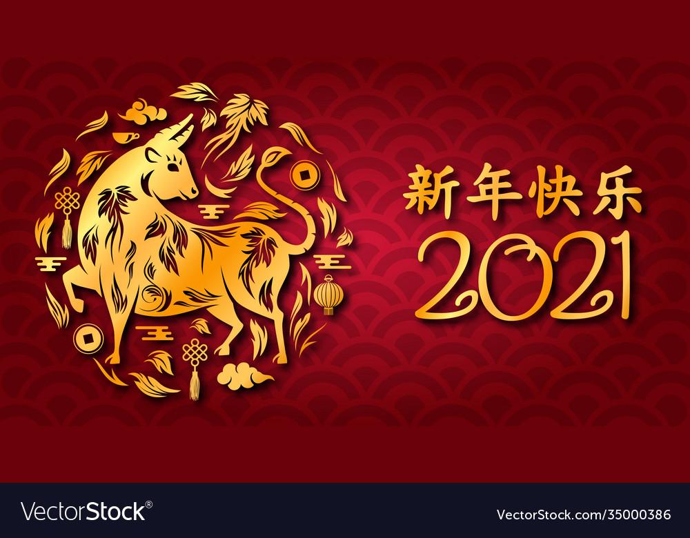 Chinese new year 2021 ox translation happy