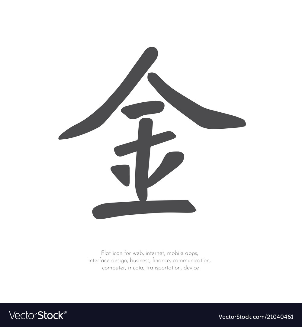 Chinese character metal11