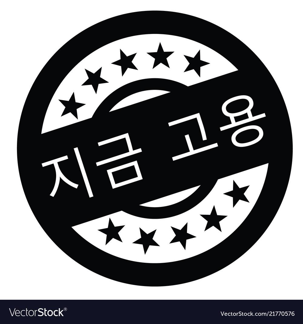 Now Hiring Stamp In Korean Royalty Free Vector Image