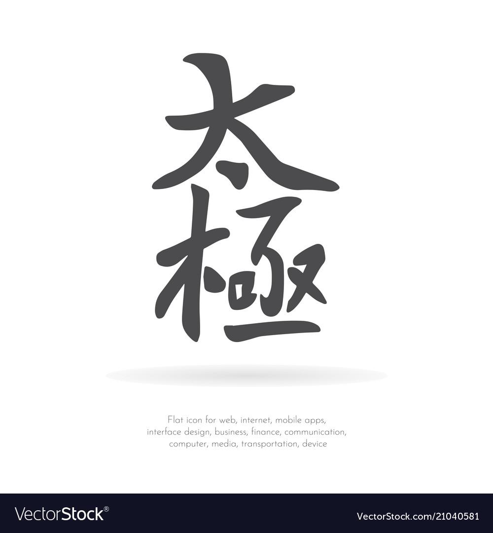 Chinese Character Tai Chi Royalty Free Vector Image