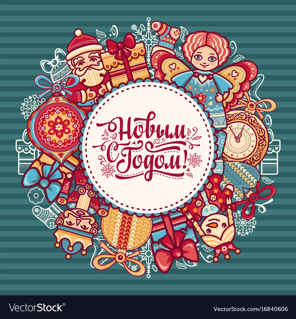 Russian greeting new year postcard