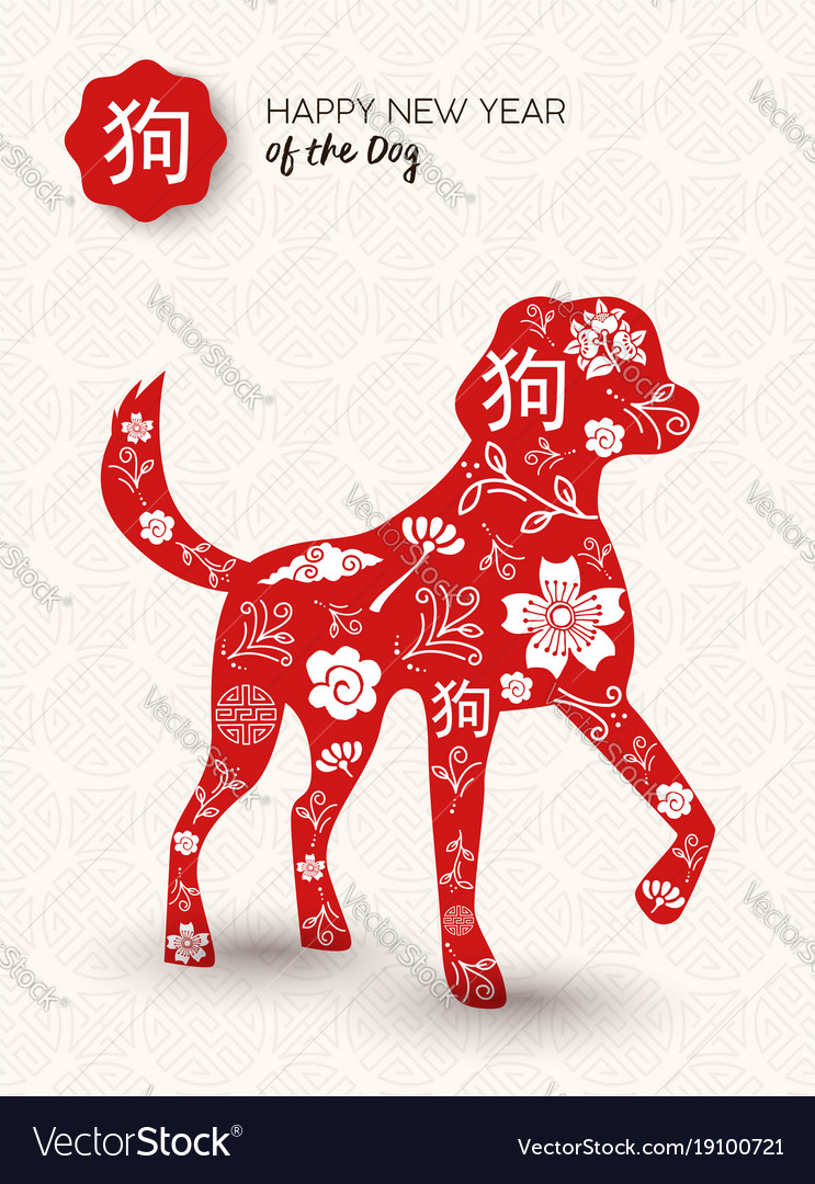 Chinese new year of the dog paper cut greeting