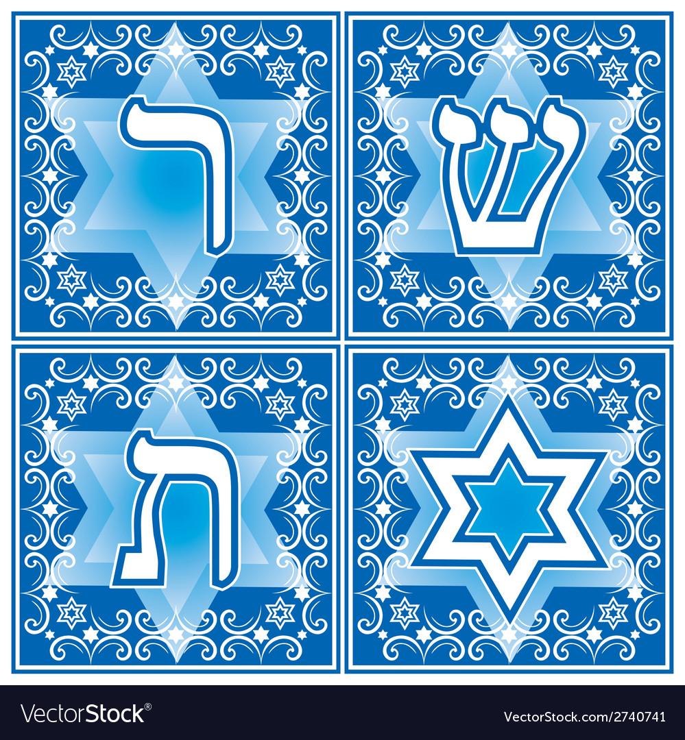 Hebrew letters Part 7 vector image