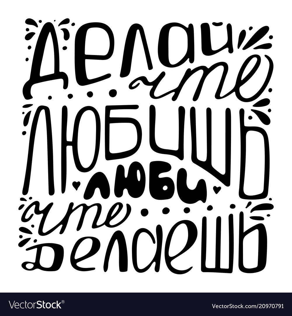 Black and white lettering quote in russian
