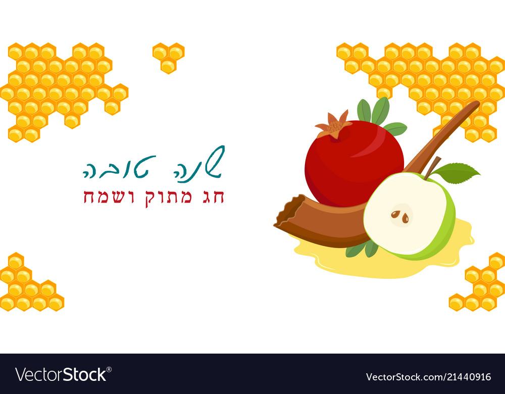 Rosh Hashanah Apple Shofar And Pomegranate Vector Image