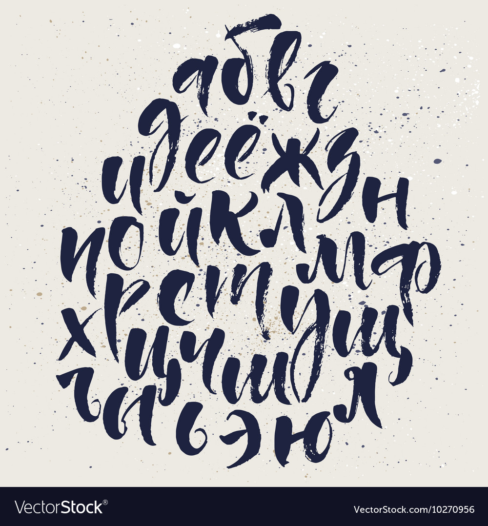Expressive hand-written cyrillic letters