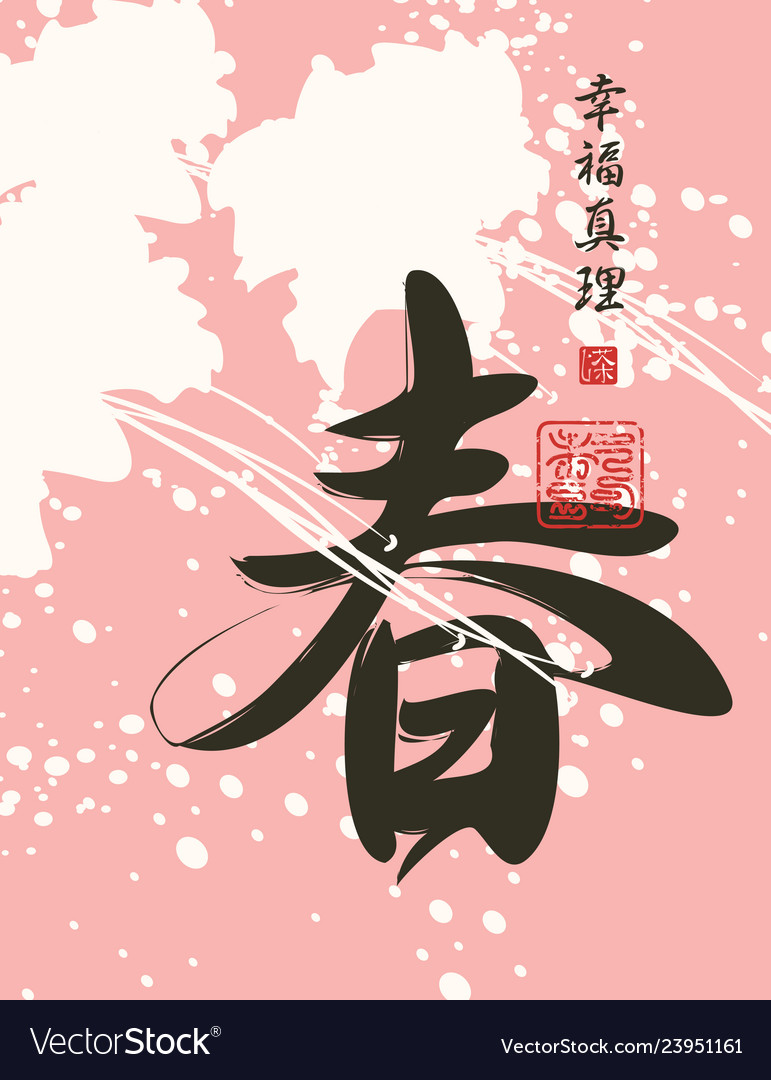 Chinese character spring on an abstract backdrop