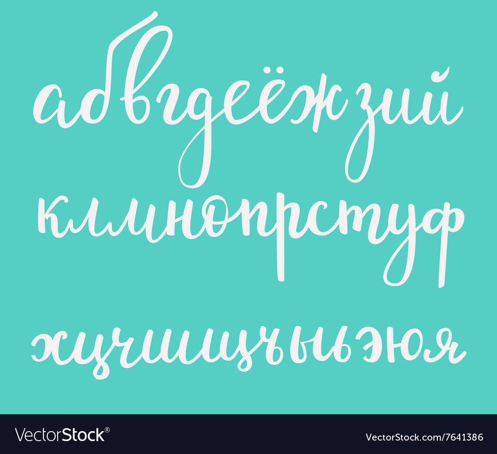 Brush style cyrillic russian alphabet