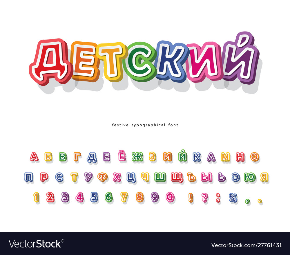 Children 3d cyrillic font cartoon paper cut out