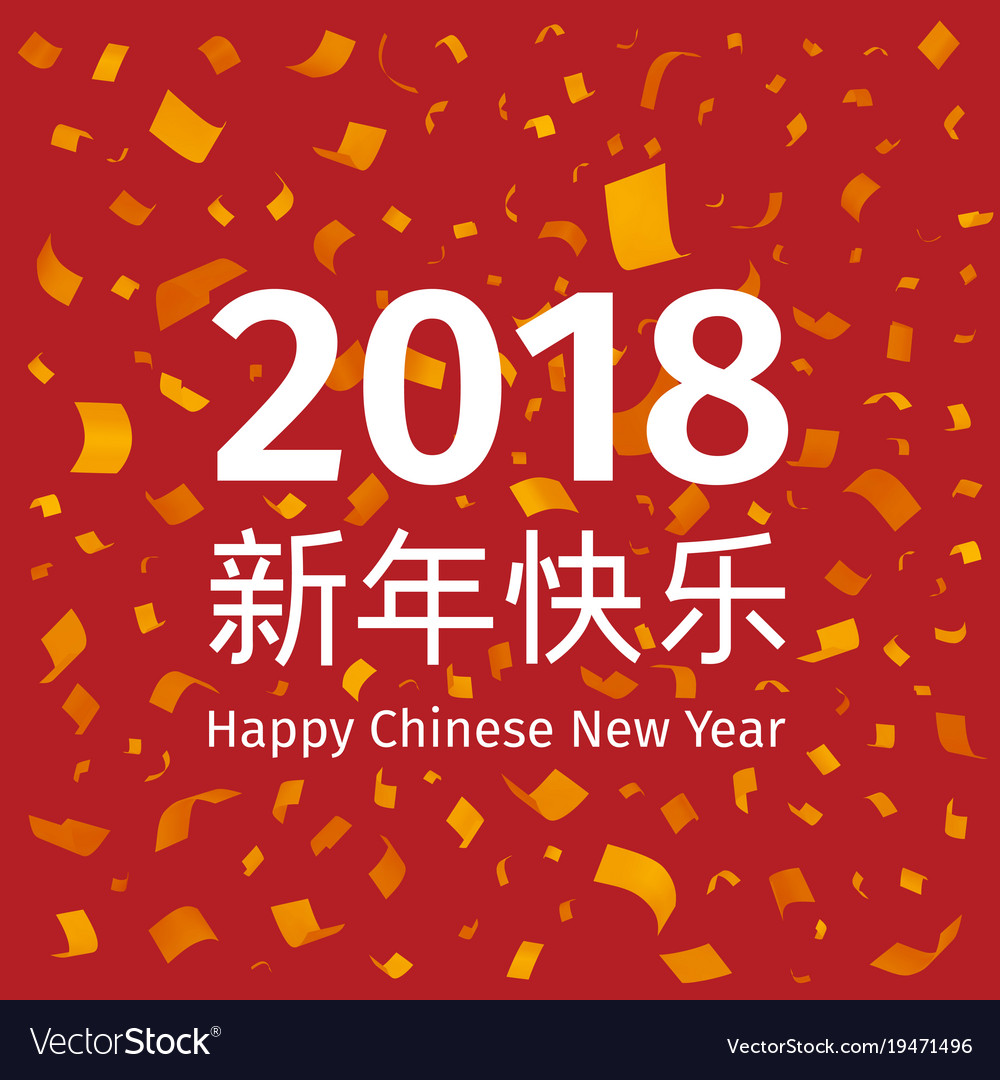 happy chinese new year 2018 background vector image
