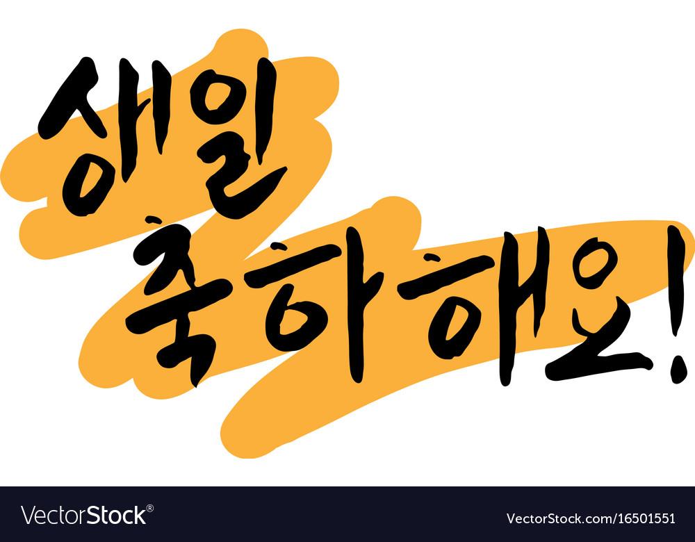 Пасха, картинка с днем рождения по корейски