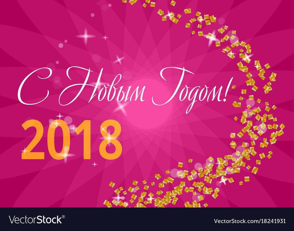Happy new year in russian language holiday vector image m4hsunfo