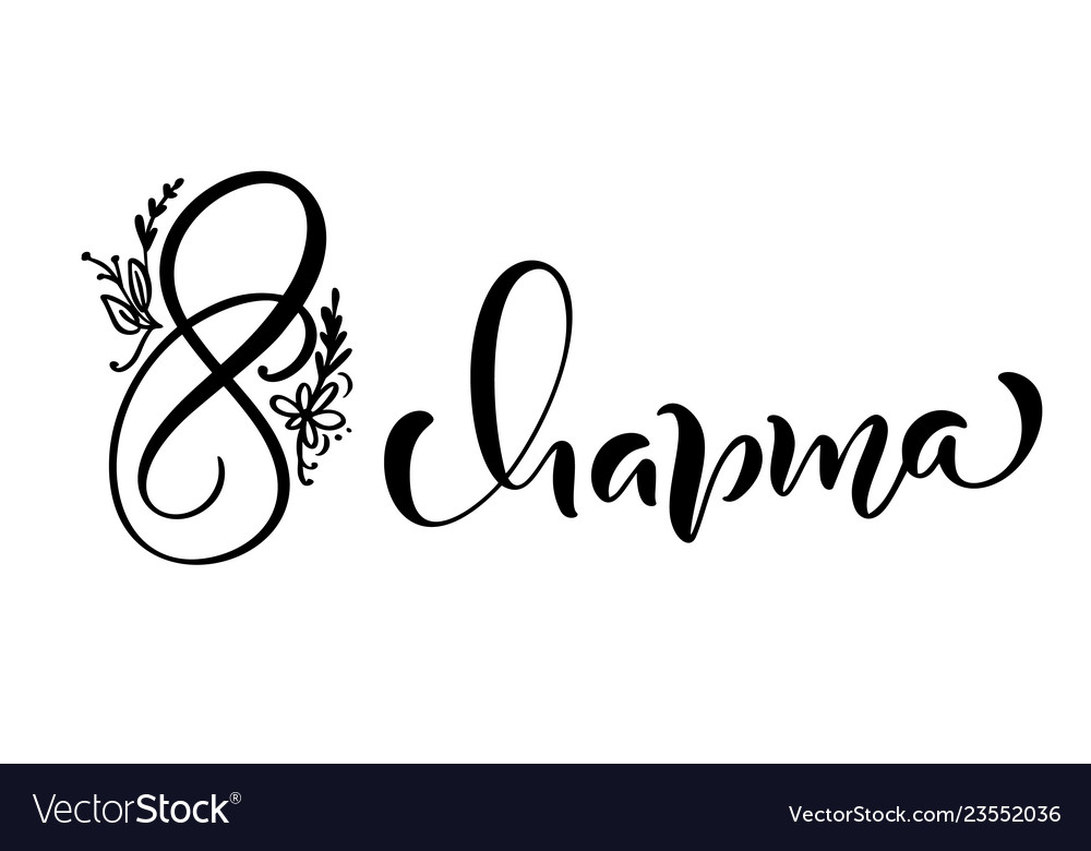 Calligraphy phrase 8 march on russian happy
