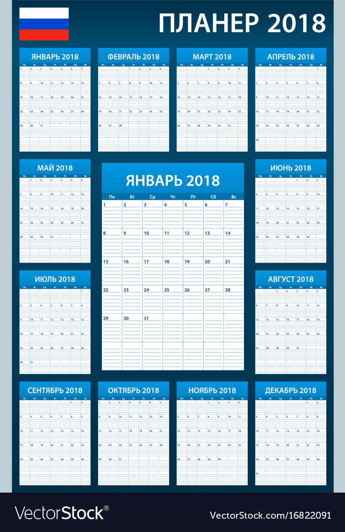 Russian planner blank for 2018 scheduler agenda