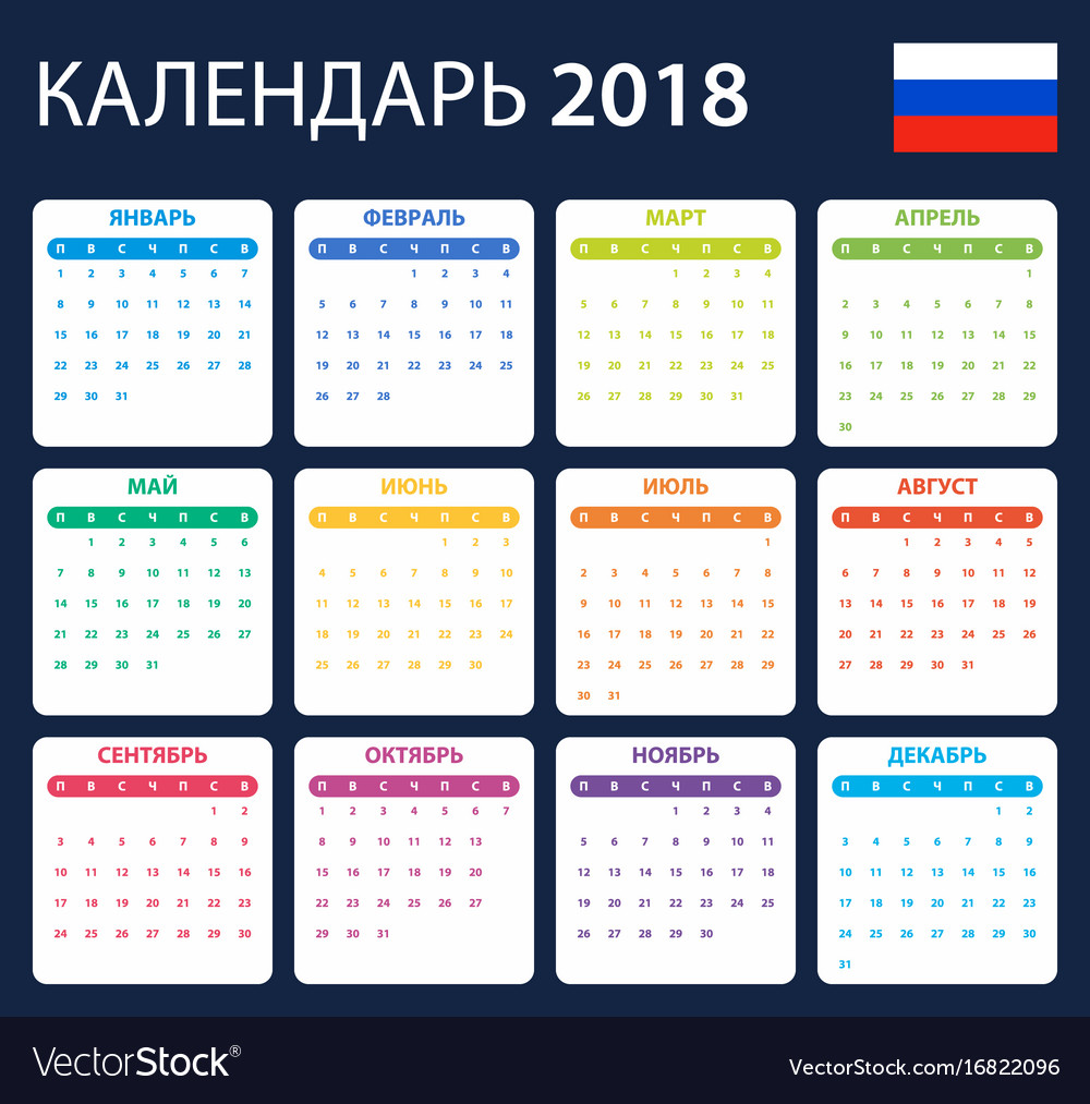 Festive calendar for 2018 in Russia 10