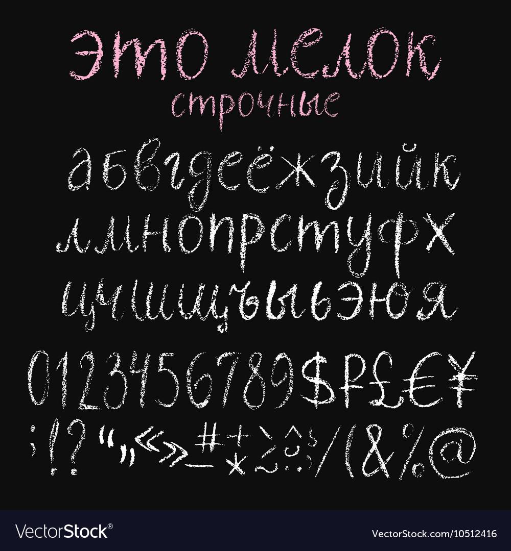 Chalk lowercase cyrillic letters set