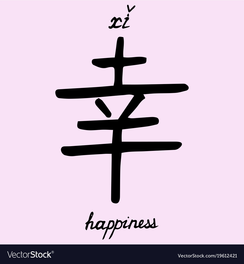 Chinese Character Happiness Royalty Free Vector Image