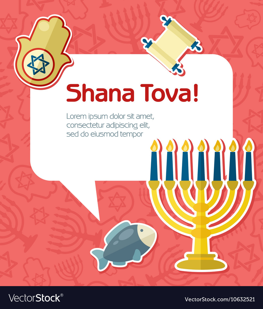 Card for jewish new year holiday rosh hashanah vector image m4hsunfo