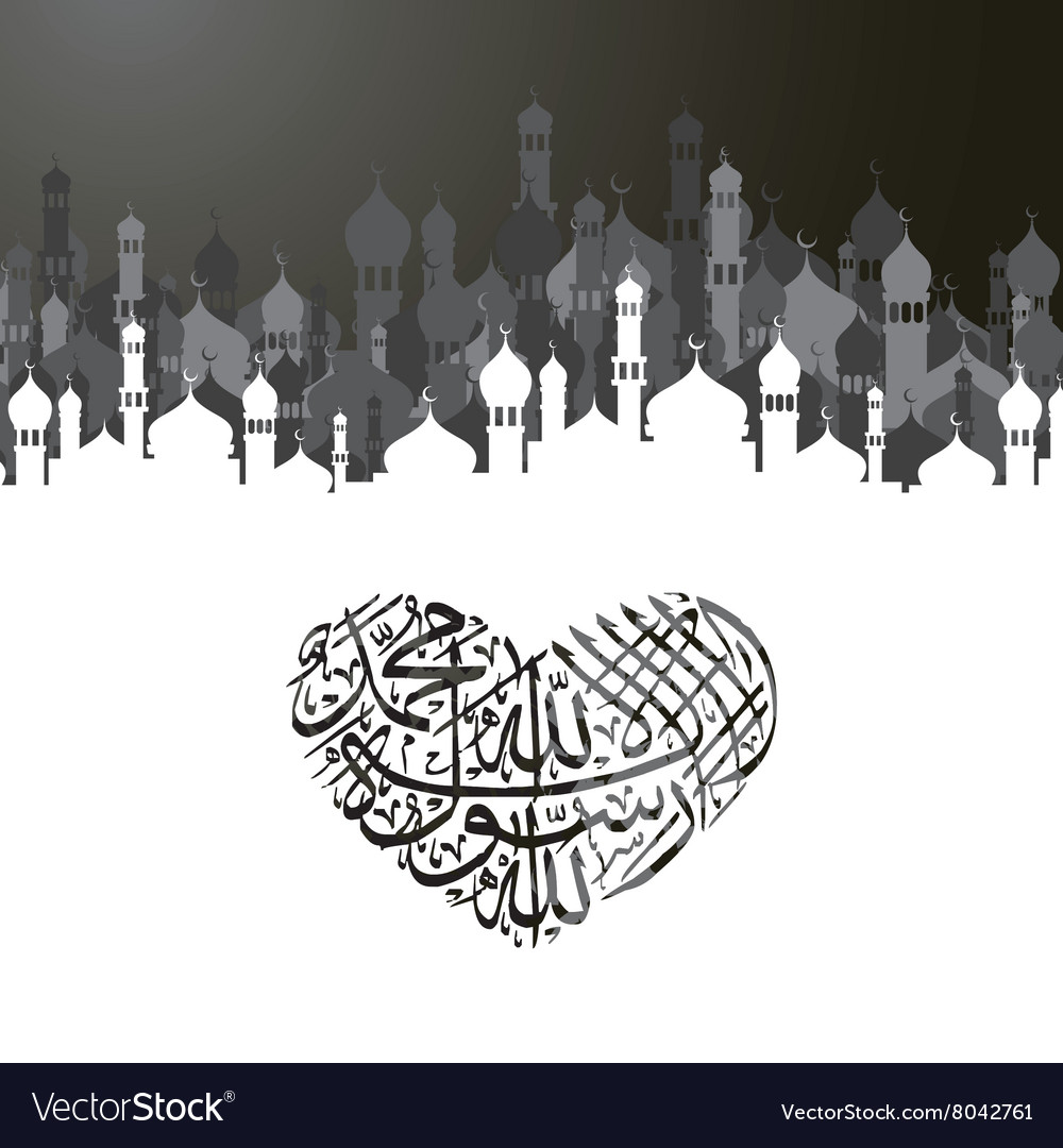 Islamic Calligraphy Art Royalty Free Vector Image