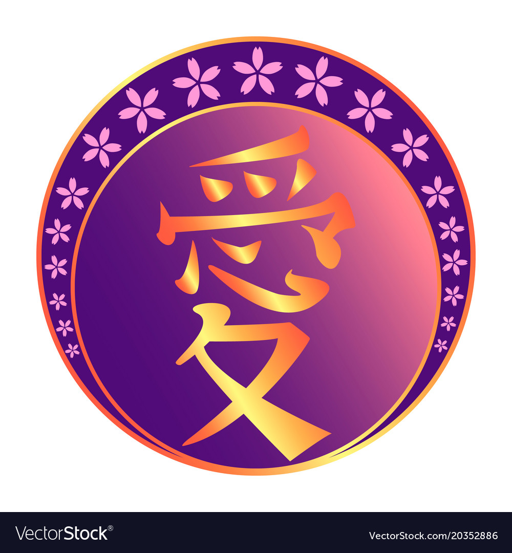 Love Character For Feng Shui Royalty Free Vector Image