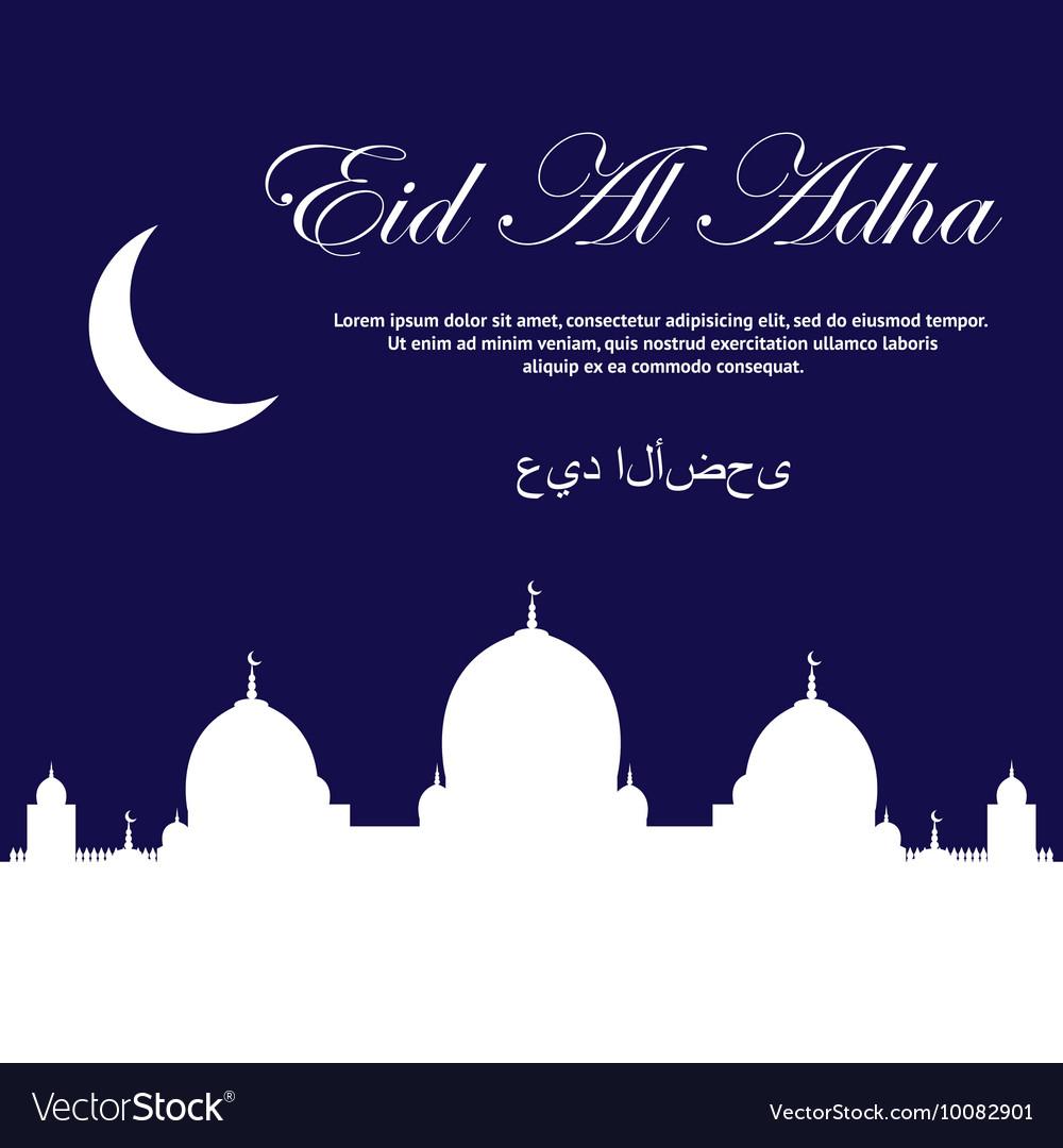 Eid Al Adha Meaning - #GolfClub