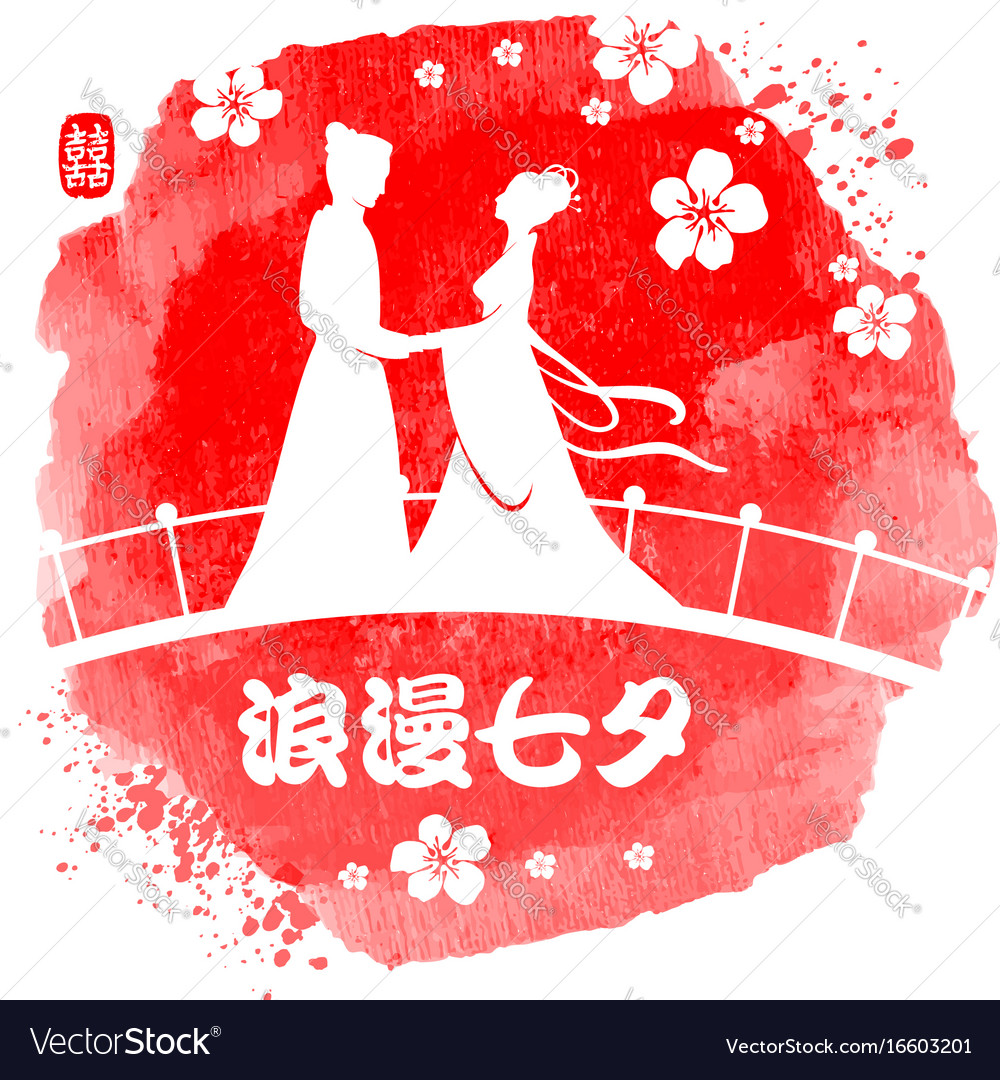 Chinese Valentines Day Royalty Free Vector Image