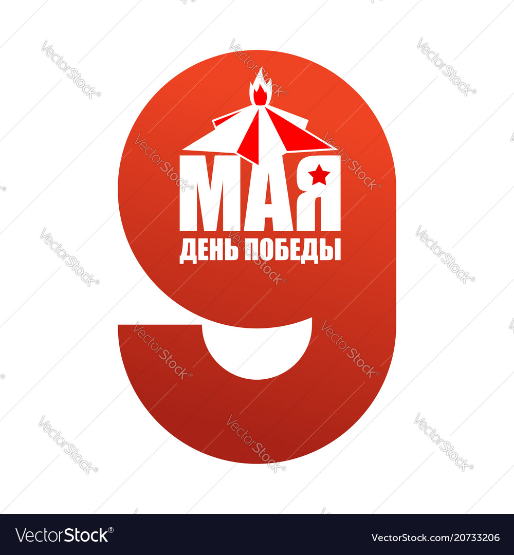 May 9 victory day russian patriotic military