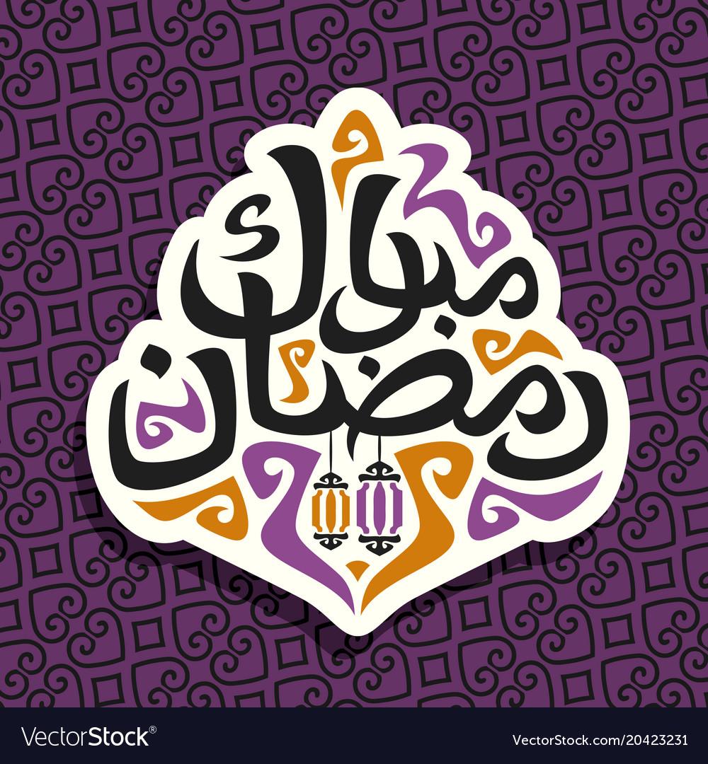 Logo for muslim greeting calligraphy ramadan