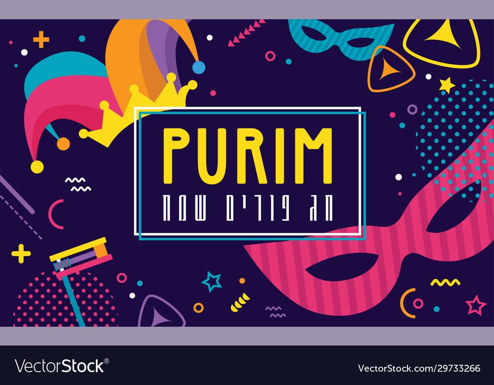 Happy purim jewish holiday background and