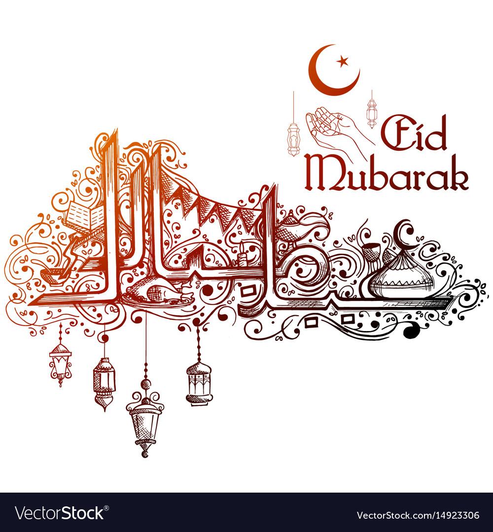 Eid Mubarak Happy Eid Greetings In Arabic Freehand