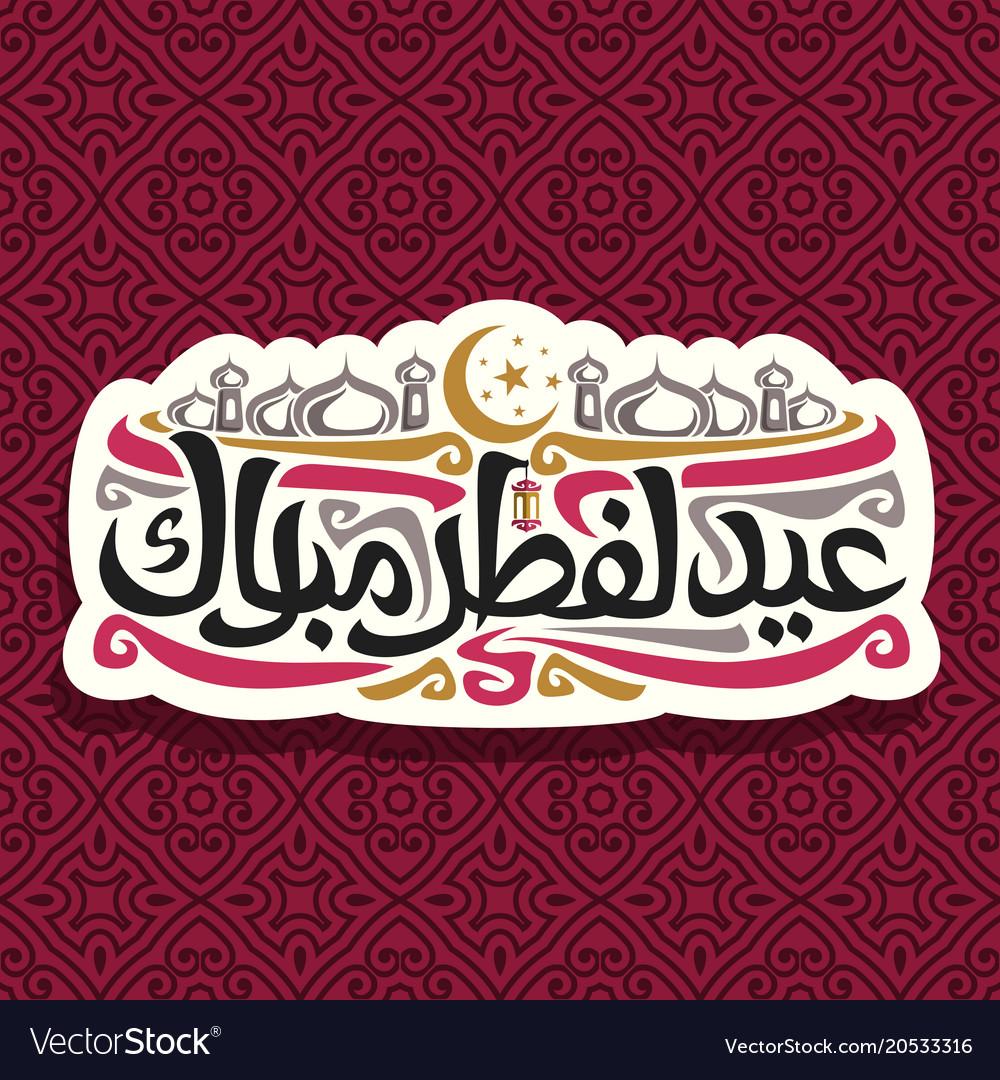 Logo for muslim greeting calligraphy eid al-fitr