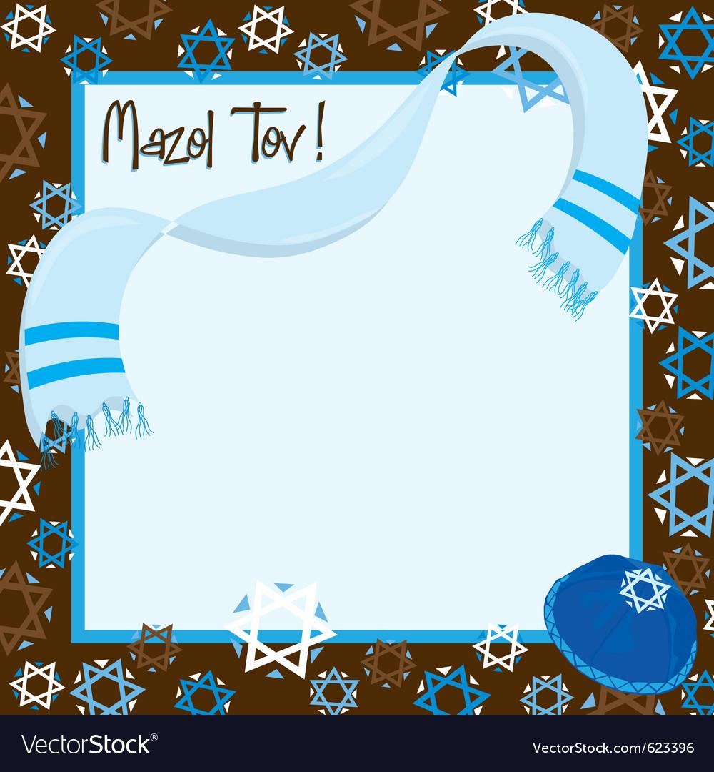 bar mitzvah invitation royalty free vector image