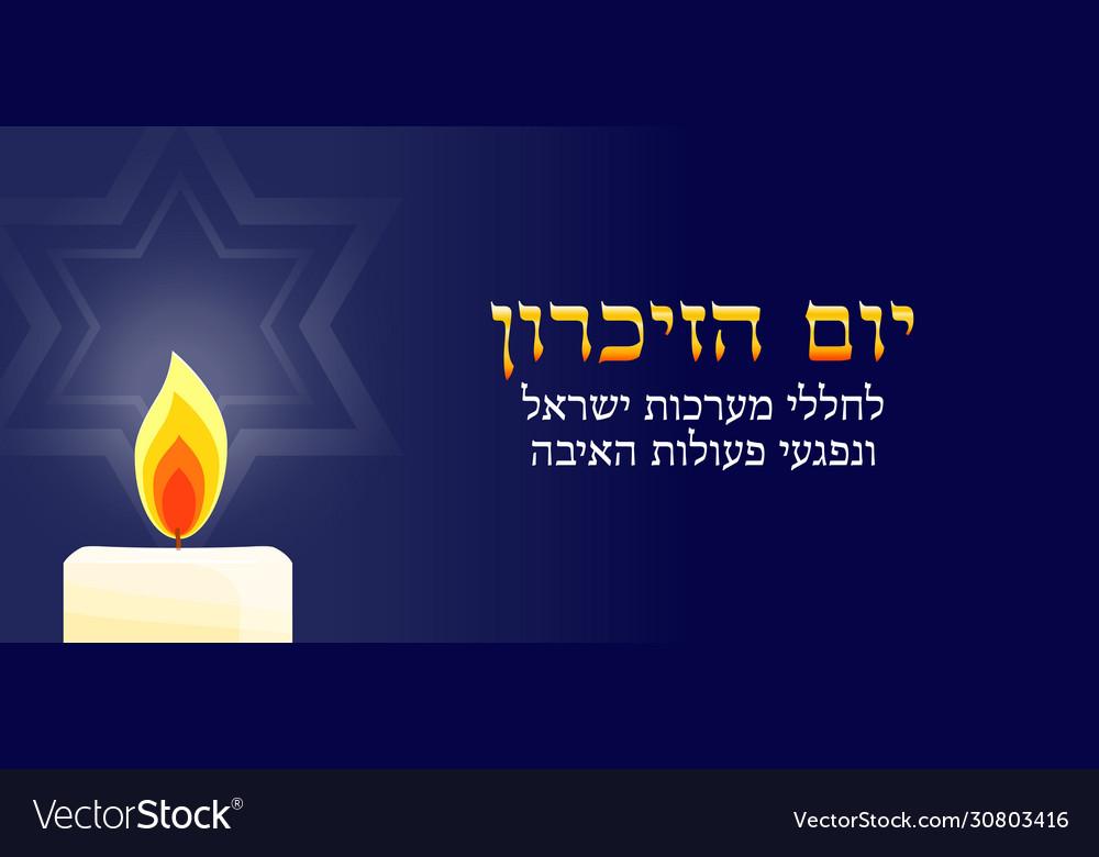 Israel memorial day yom hazikaron banner