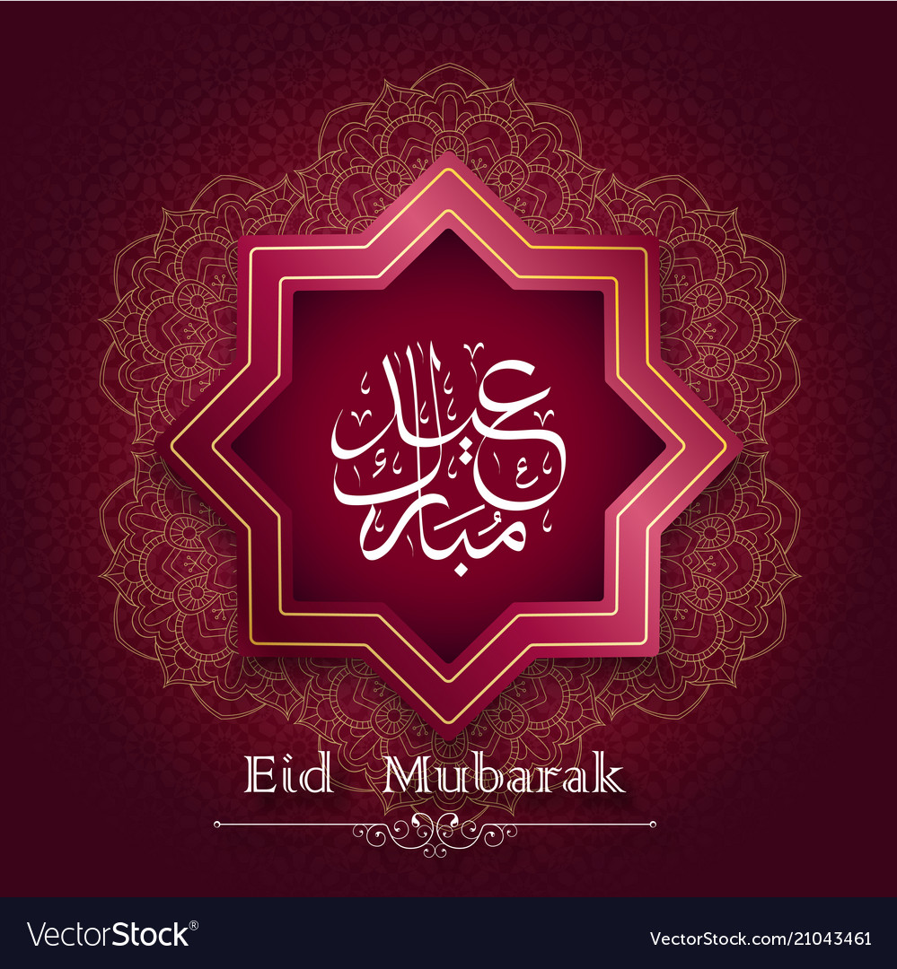 Islamic Greeting Card Eid Mubarak With Arabic Call