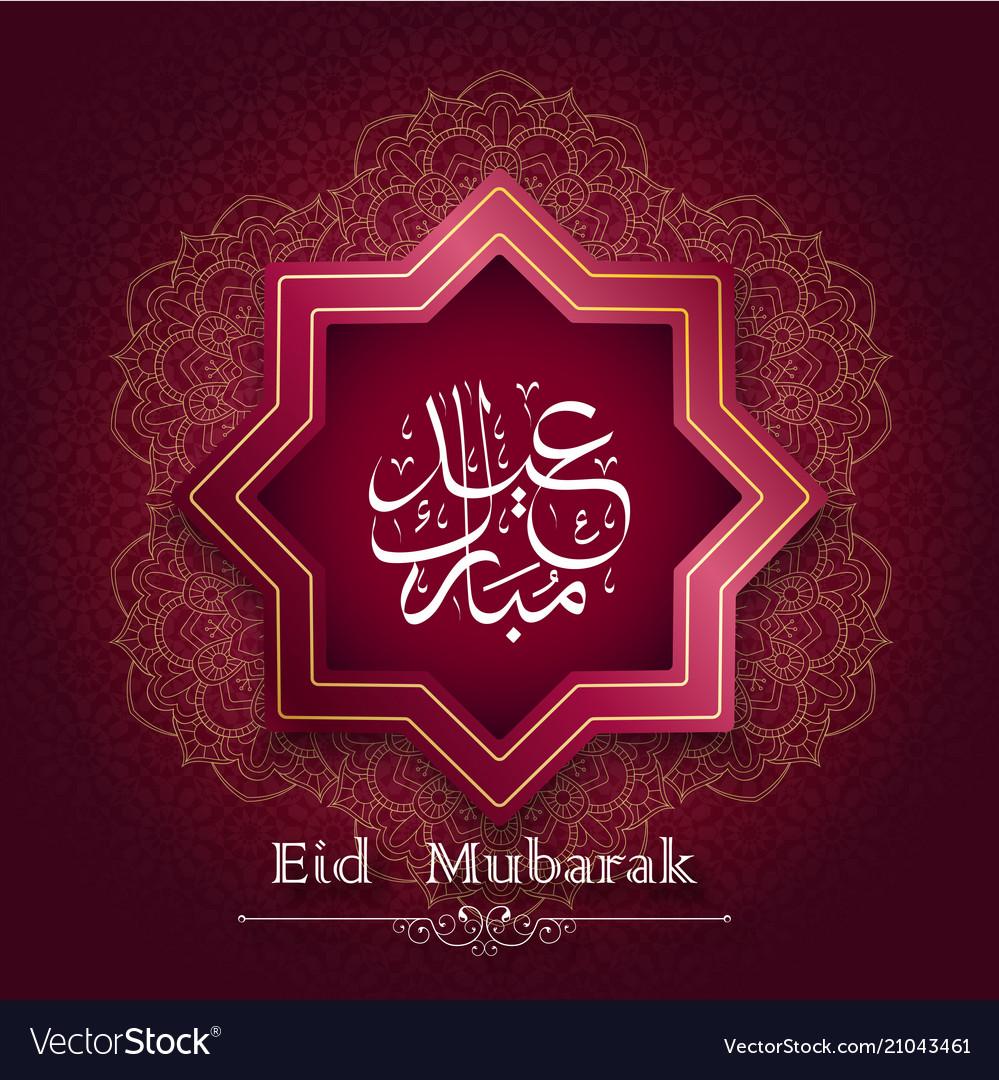Islamic greeting card eid mubarak with arabic call islamic greeting card eid mubarak with arabic call vector image m4hsunfo