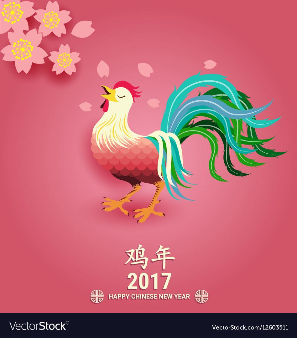Года, китайский новый открытки 2017