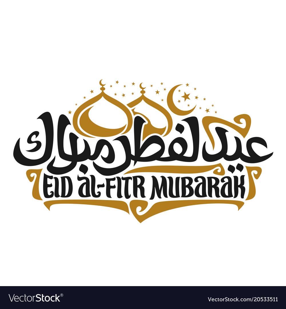 Logo With Muslim Greeting Calligraphy Eid Al Fitr Vector Image