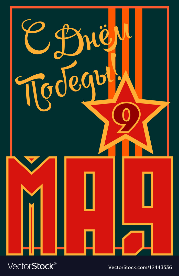 May 9 Russian holiday Victory Day