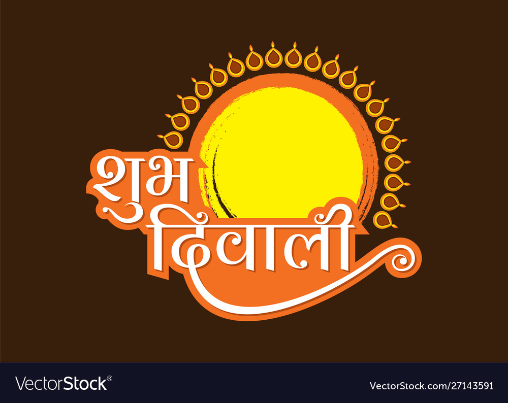 Happy diwali festival greeting or poster design Vector Image