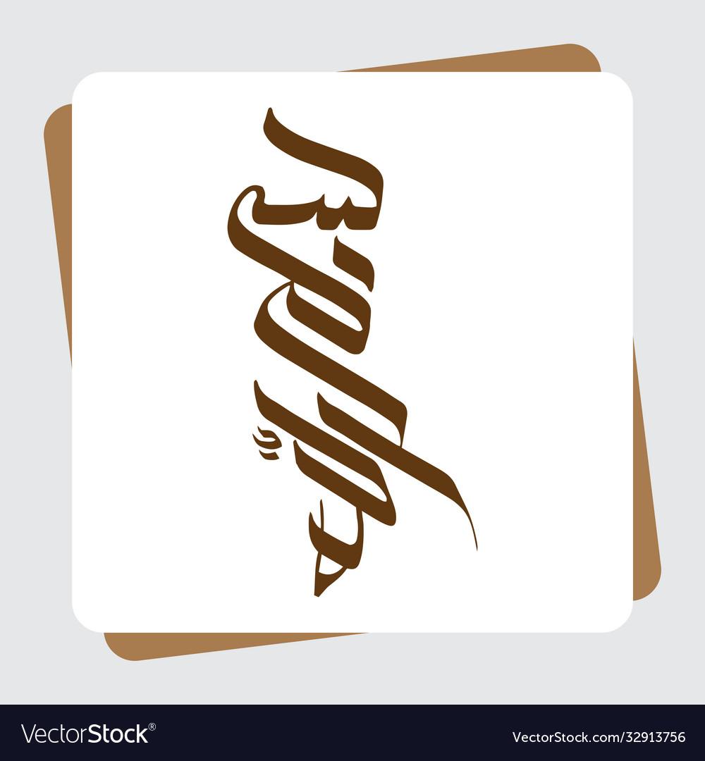Arabic calligraphy bismillah first verse