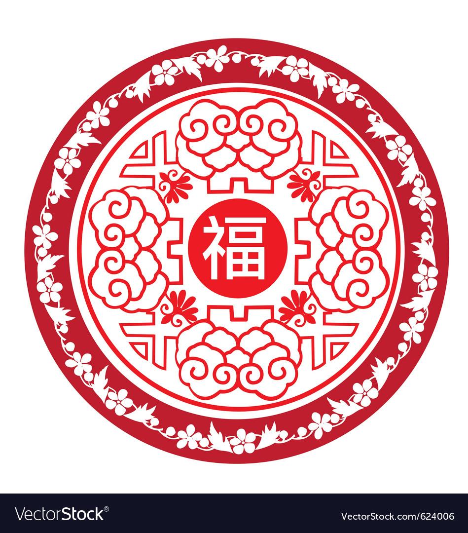 Chinese logo vector image