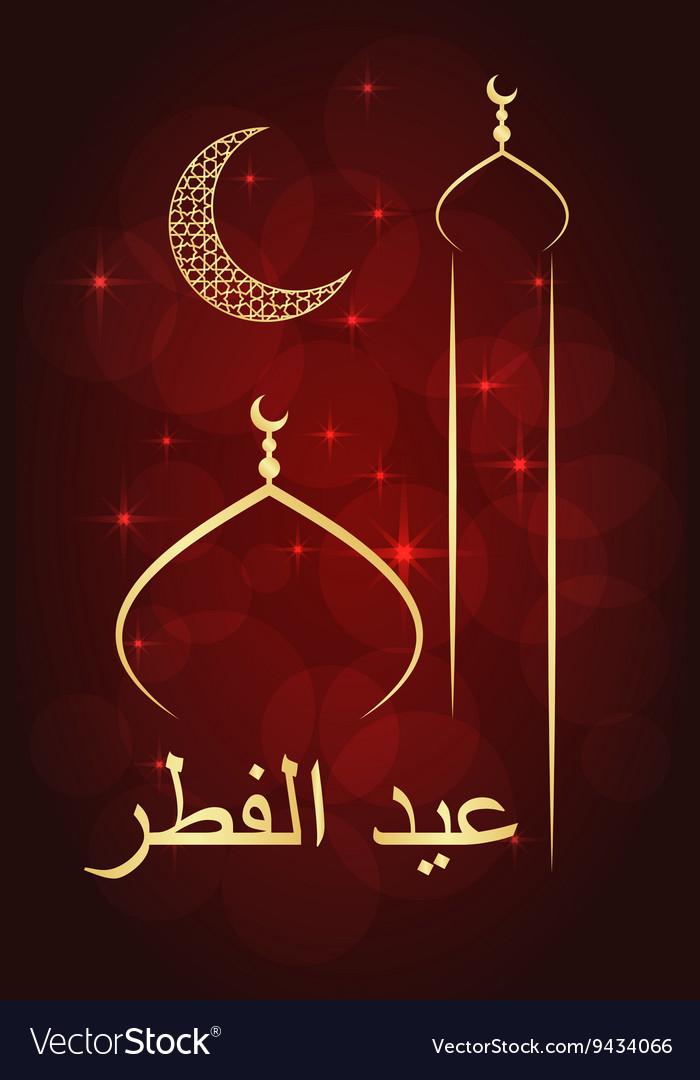 Eid al fitr greeting royalty free vector image eid al fitr greeting vector image m4hsunfo