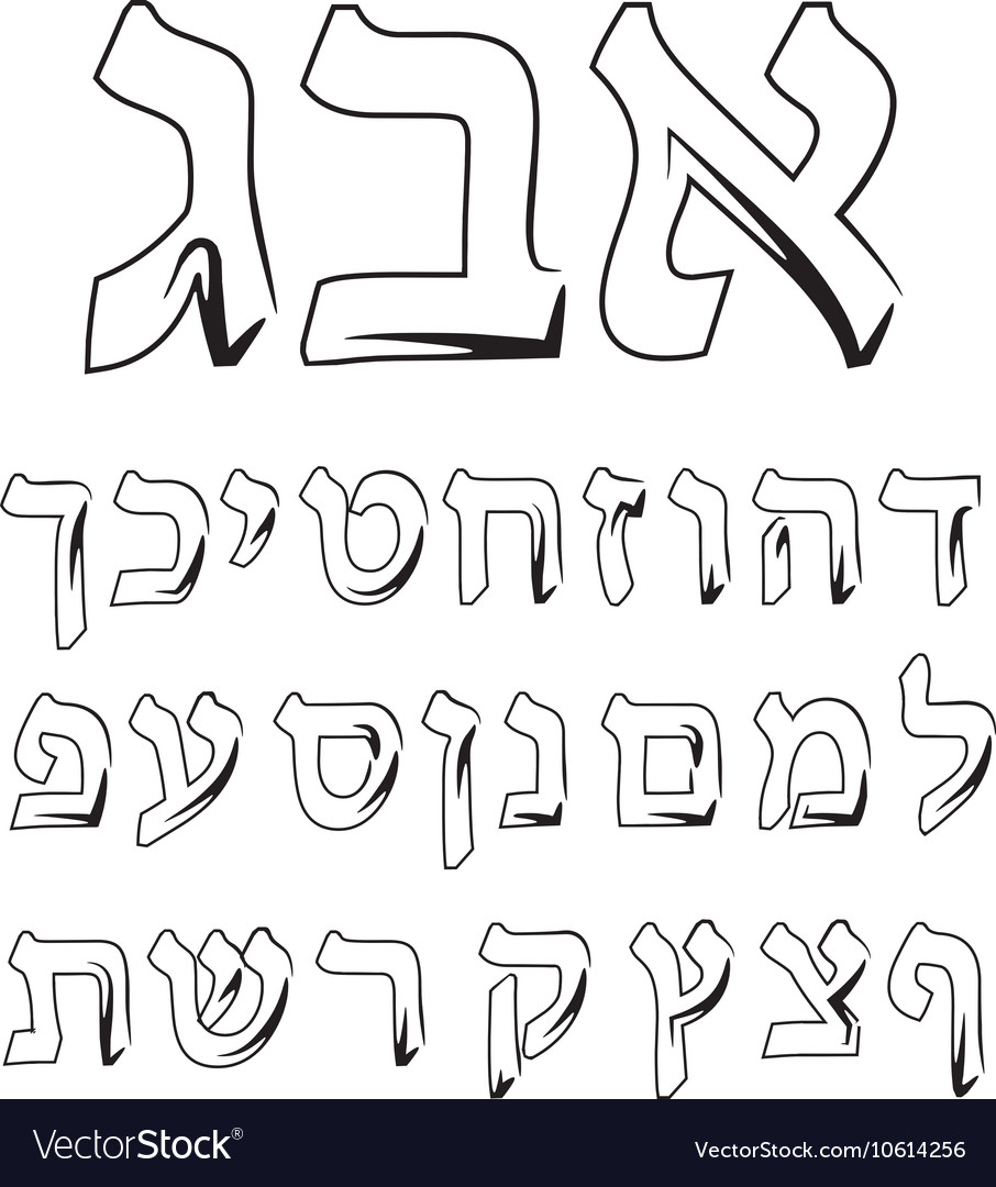 Font Hebrew Alphabet Jewish graphic