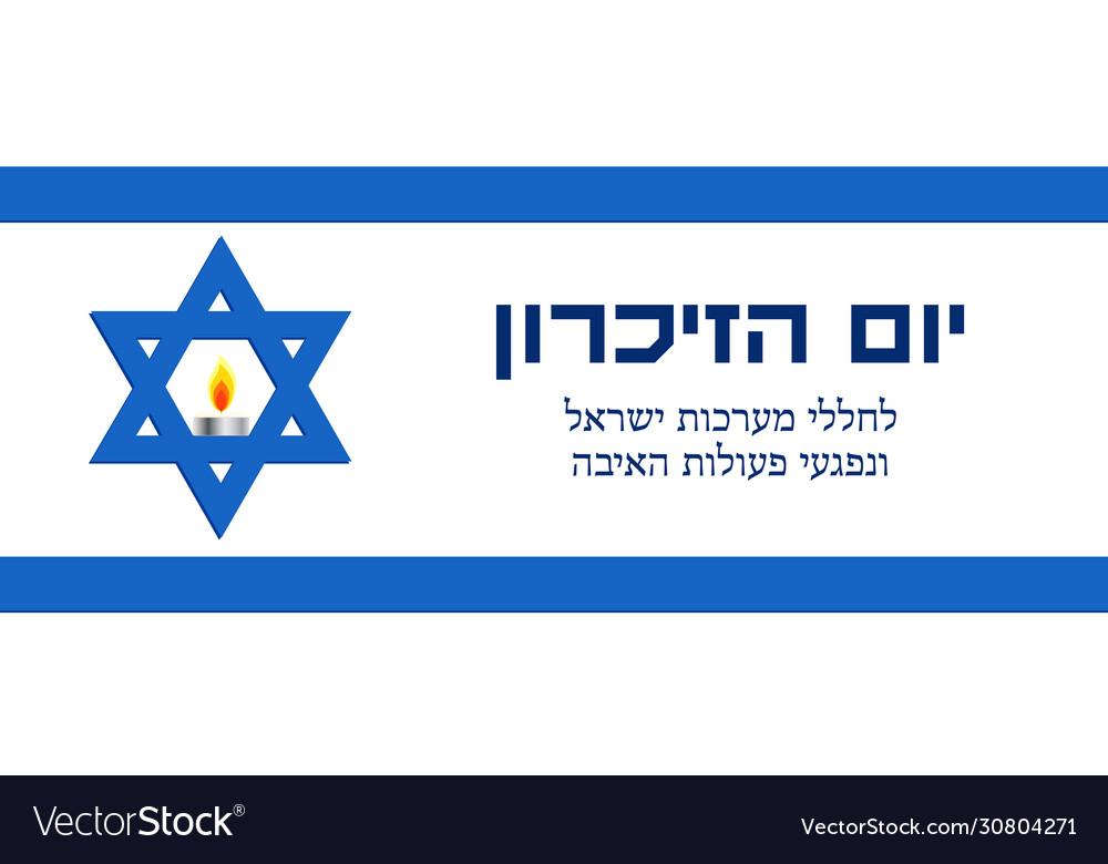 Israel memorial day yom hazikaron flag israel