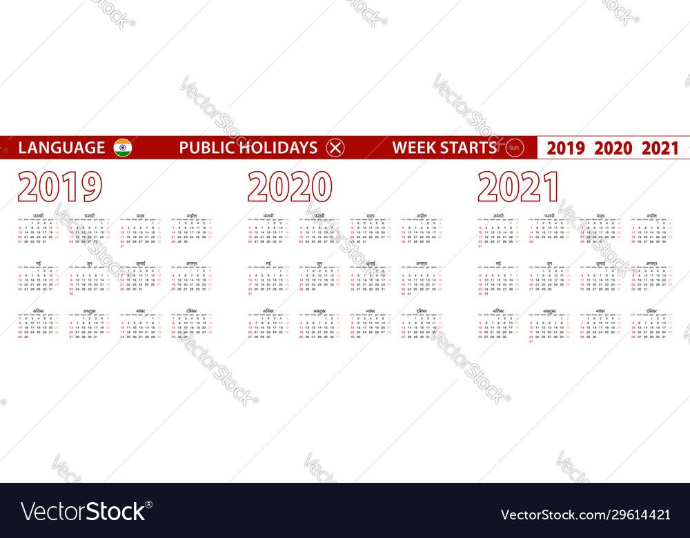 2019 2020 2021 Year Calendar In Hindi Language Vector Image Hindi calendar 2021 best hindi calendar 2021 rashifal, vivah muhurat, shubh muhurat, festival see more of hindu calendar 2021 on facebook. vectorstock