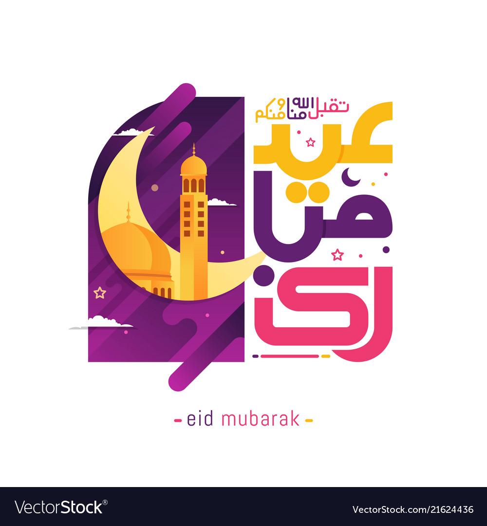 Eid mubarak with cute calligraphy