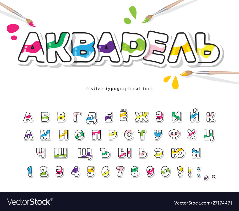Colorful cyrillic font for kids bright watercolor