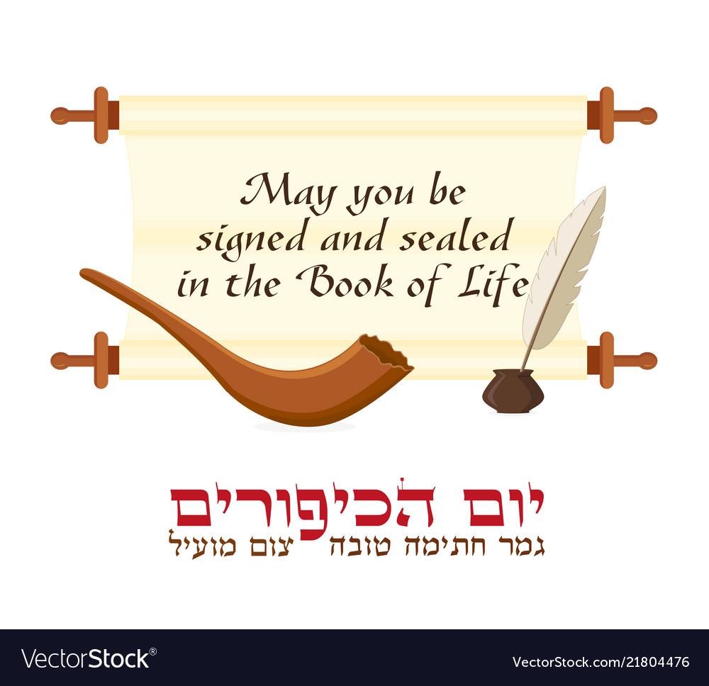 Jewish Holiday Of Yom Kippur Greeting Card Vector Image